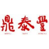 Taster Food Pte Ltd (Din Tai Fung)